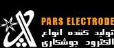 الكترود پارس, نماینده الکترود پارس, سیم جوش پارس