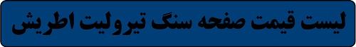صفحه سنگ تیرولیت ,نماینده ی سنگ تیرولیت,قیمت سنگ تیرولیت