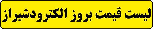 الکترود شیراز , نماینده ی الکترود شیراز , قیمت الکترود شیراز