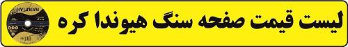 صفحه سنگ هیوندای ,نماینده ی سنگ هیوندای ,قیمت سنگ هیوندای
