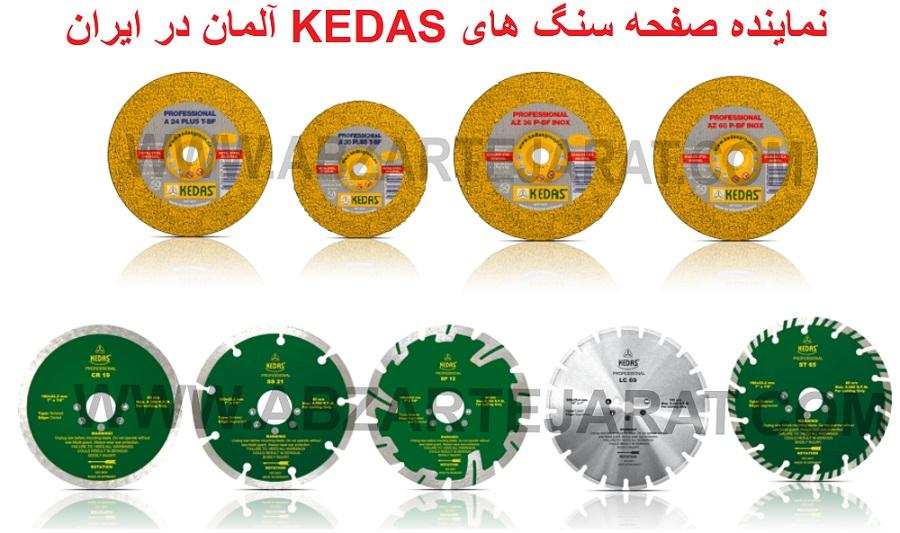 سنگ KEDAS