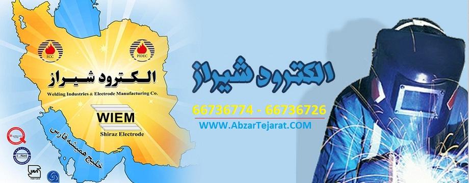 الکترود شیراز