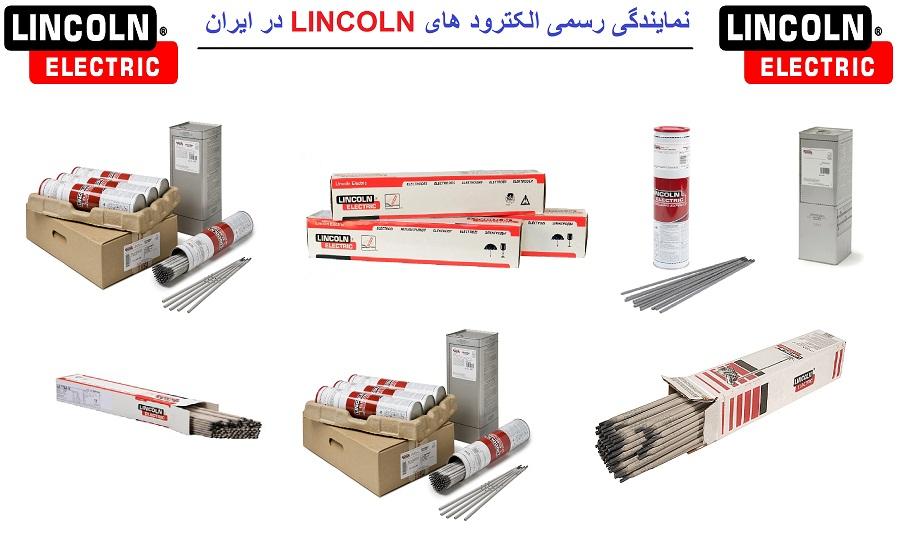 الکترود لینکولن LINCOLN