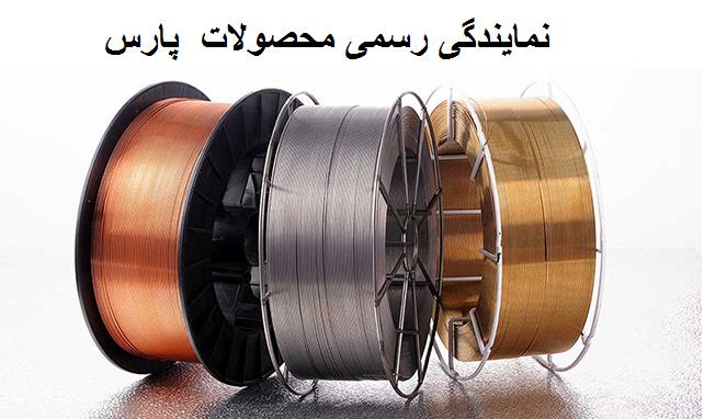الکترود پارس