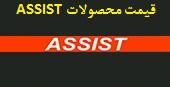 متر assist