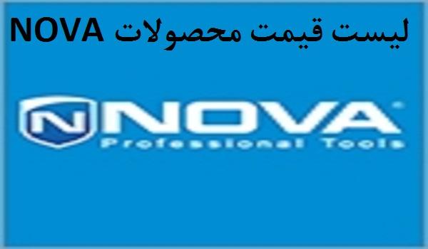 نماینده رسمی nova